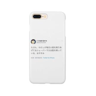 剃毛 Smartphone cases