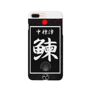 鰊! 中標津(にしん;ニシン;HERRING)あらゆる生命たちへ感謝をささげます。 Smartphone cases
