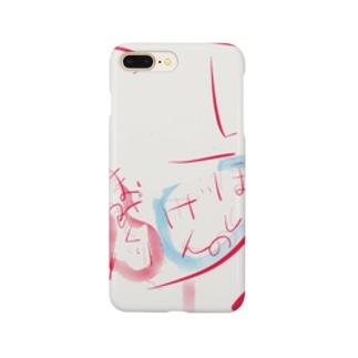 恋ダンス Smartphone cases
