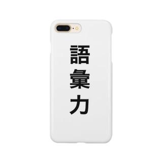 語彙力グッズ Smartphone cases