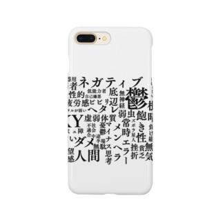 ネガティバー Smartphone cases