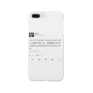 ジャイアンのモノマネしてインターン受かった話 Smartphone cases