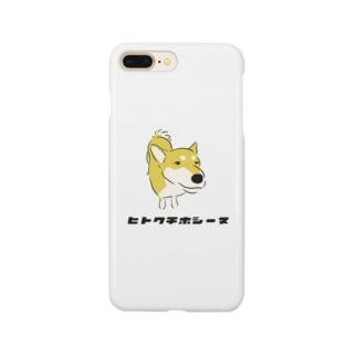 ヒトクチホシーヌ|変な犬図鑑 No.005 Smartphone cases