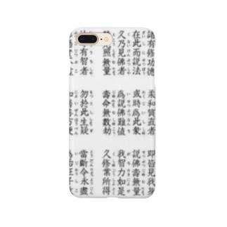 自我偈 Smartphone cases