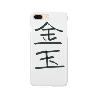 金玉 Smartphone cases