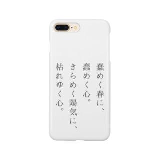 蠢めく文字だけ【数量限定】 Smartphone cases