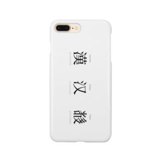 文字、文字、文字。 Smartphone cases