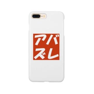 アバズレ Smartphone cases