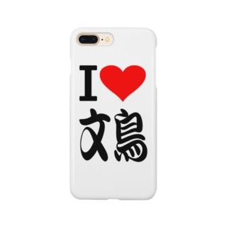 愛 ハート 文鳥 ( I  Love 文鳥 ) Smartphone cases