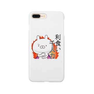 利食い千人力縦書きver Smartphone cases