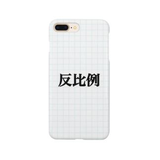 反比例 Smartphone cases