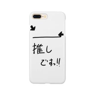 書き込める 推し用 Smartphone cases