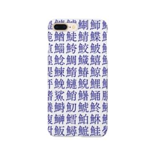 きょうは、なにをきようか。のお寿司屋さんの湯呑み柄🍣 Smartphone cases