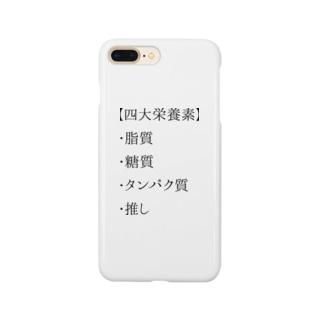 四大栄養素 Smartphone cases