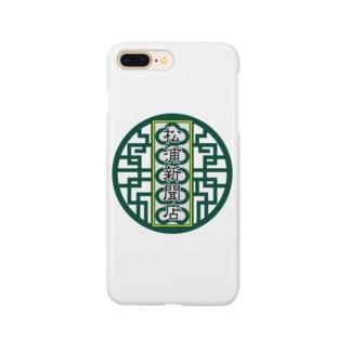パ紋No.2924 松浦 Smartphone cases