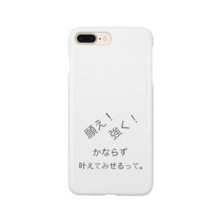願え Smartphone cases