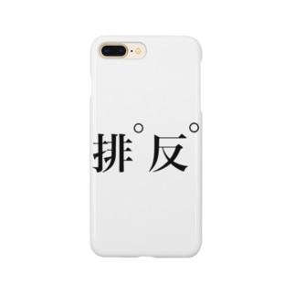 下ネタ神回避 Smartphone cases