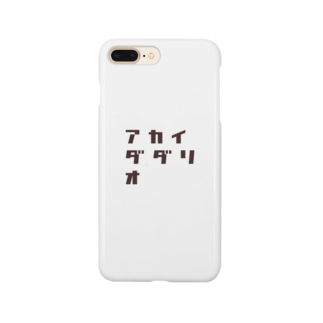 アカイダダリオ@ポ一クイズパンク Smartphone cases