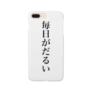 毎日だるいくんグッズ Smartphone cases