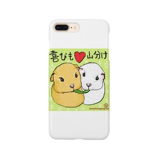 喜びも♡山分け Smartphone cases