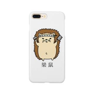梁鼠 Smartphone cases