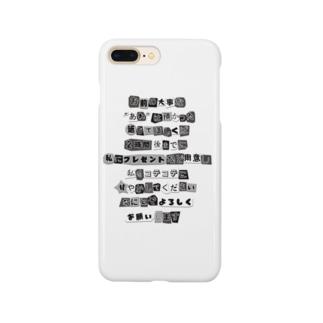 脅迫文風 コテコテに甘やかして Smartphone cases
