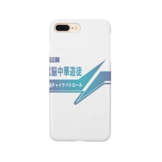 加藤亮の電脳チャイナパトロール Smartphone cases