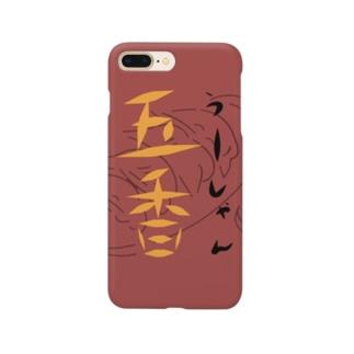 五香飯店(餃子) Smartphone cases
