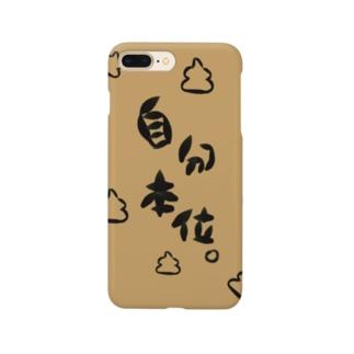 うんちなんよぉ Smartphone cases