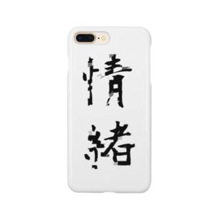 情緒不安定 Smartphone cases