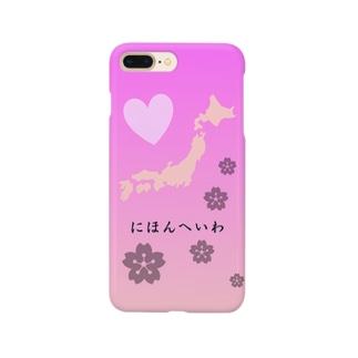 ゆめかわ♡にほんへいわ Smartphone cases