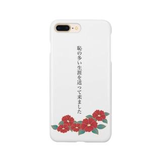 例のアレ Smartphone cases