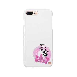 子宮魂 Smartphone cases