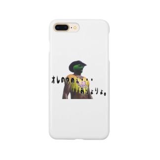 俺のゆめぇ・・・ Smartphone cases