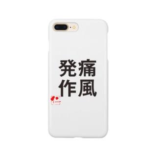 病シリーズ Smartphone cases