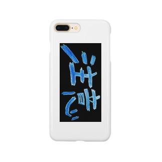 注意! Smartphone cases