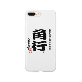 将棋シリーズ 角行 Smartphone cases