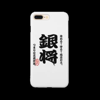 惣田ヶ屋の将棋シリーズ 銀将 Smartphone cases