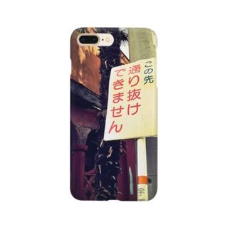いきどまり Smartphone cases