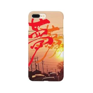 夕陽と夢 Smartphone cases