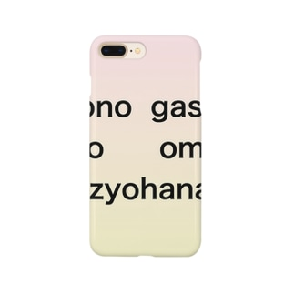 四女のTシャツ Smartphone cases
