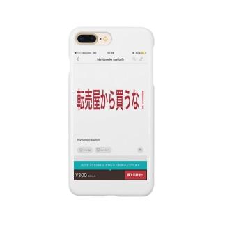 断固たる決意スマホケース Smartphone cases