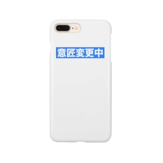 意匠変更中 Smartphone cases