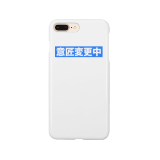 hnagaminの意匠変更中 Smartphone cases