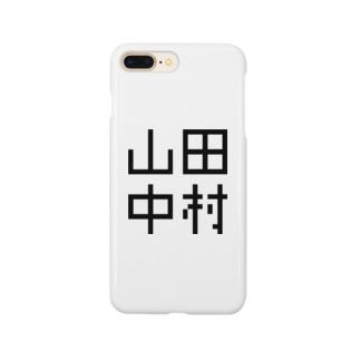 どこからも読める苗字シリーズ Smartphone cases