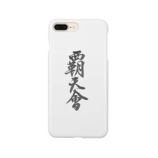 覇天会グッズ4 Smartphone cases