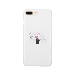 カンタンナコト Smartphone cases
