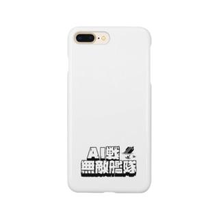 AI戦無敵艦隊 - 白 Smartphone cases