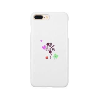 筆文字「ほんの気もち」♥ Smartphone cases
