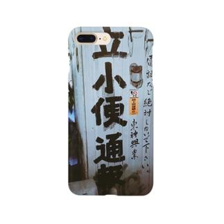 立小便通報 Smartphone cases